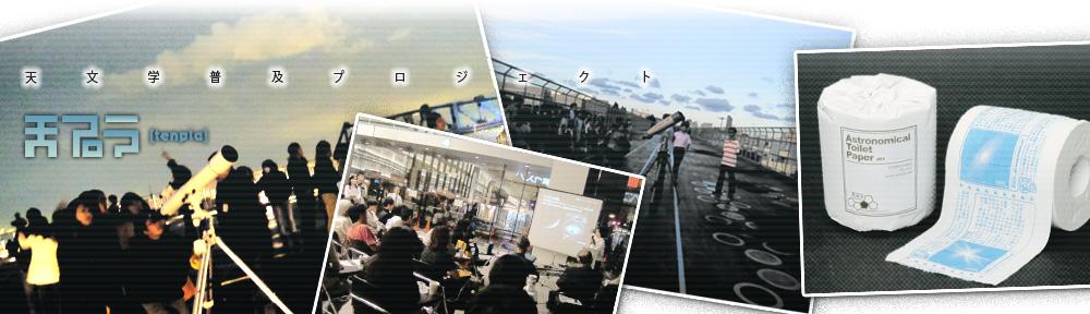 天文学普及プロジェクト 天プラ